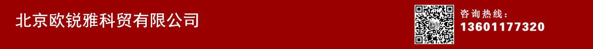 北京枫洁商贸有限公司