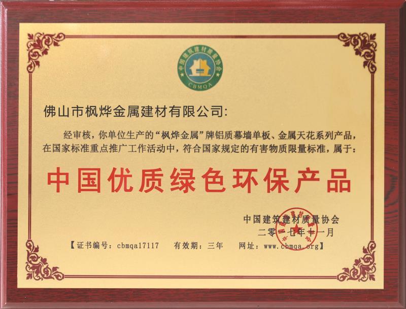 荣誉资质|中国优质绿色环保产品