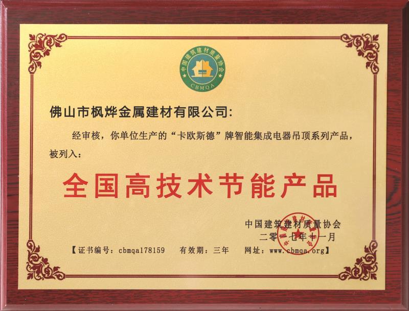 荣誉资质 全国高技术节能产品