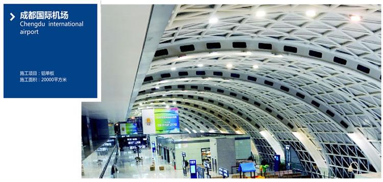 成都国际机场铝单板工程案例