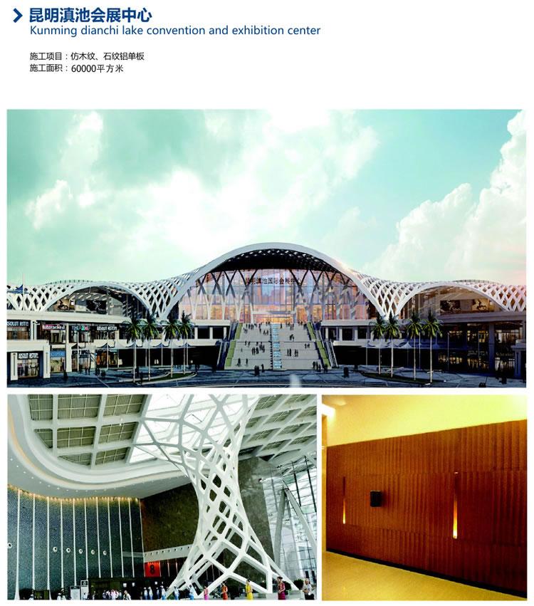 昆明滇池会展中心铝单板工程案例