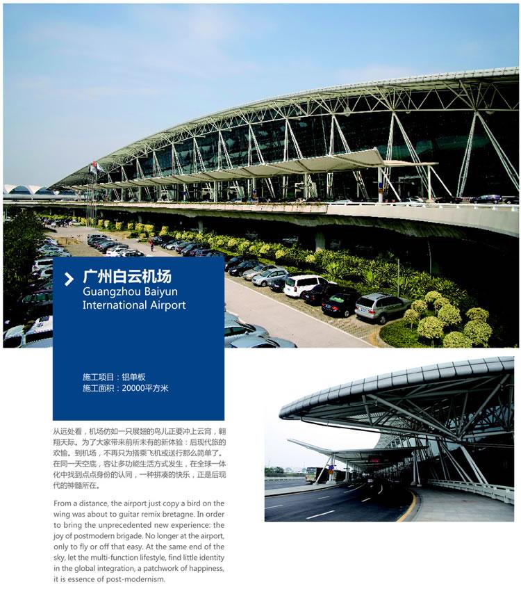 广州白云机场工程案例