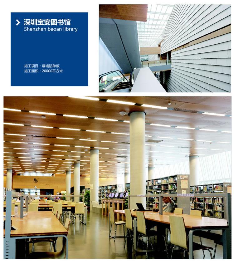 深圳图书馆幕墙铝单板工程案例