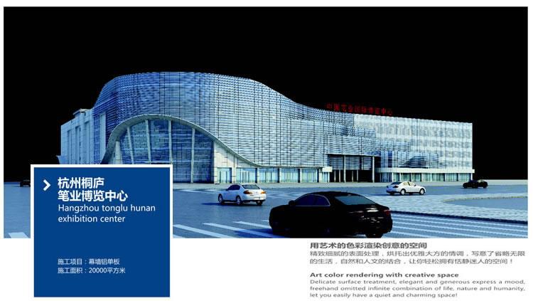 桐庐博览幕墙铝单板工程案例