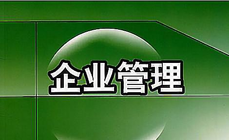 西安企业管理咨询|管理咨询到底是做什么的?