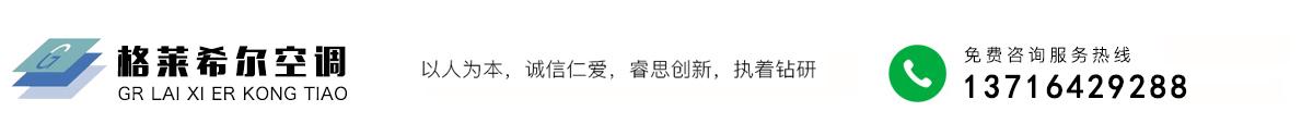 北京格莱希尔空调设备有限公司
