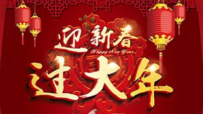 南阳市锐诚苗木基地恭祝大家新年愉快!