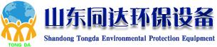 山东同达环保设备公司