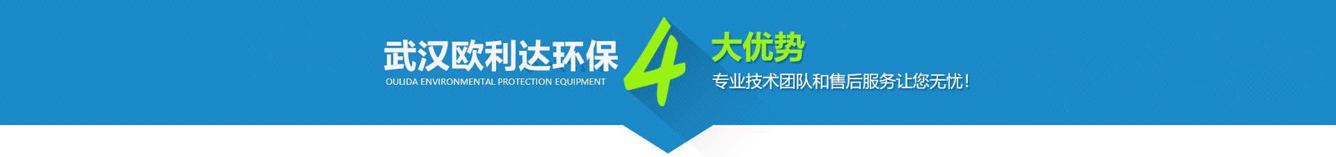 找武汉废气处理厂家,优选武汉欧利达环保设备有限公司,专业值得信赖。