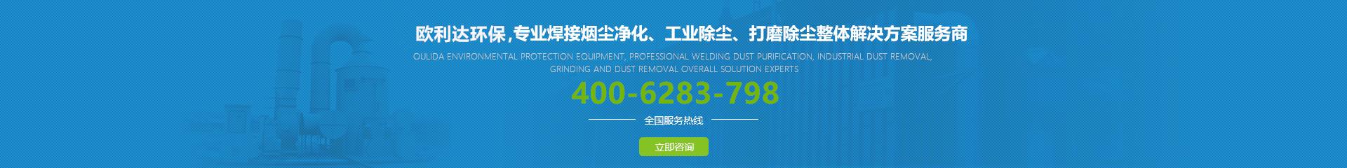 选购武汉废气处理设备,就咨询欧利达环保设备有限公司,净化效率高。