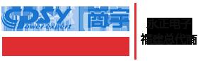福州永正电子技术有限公司