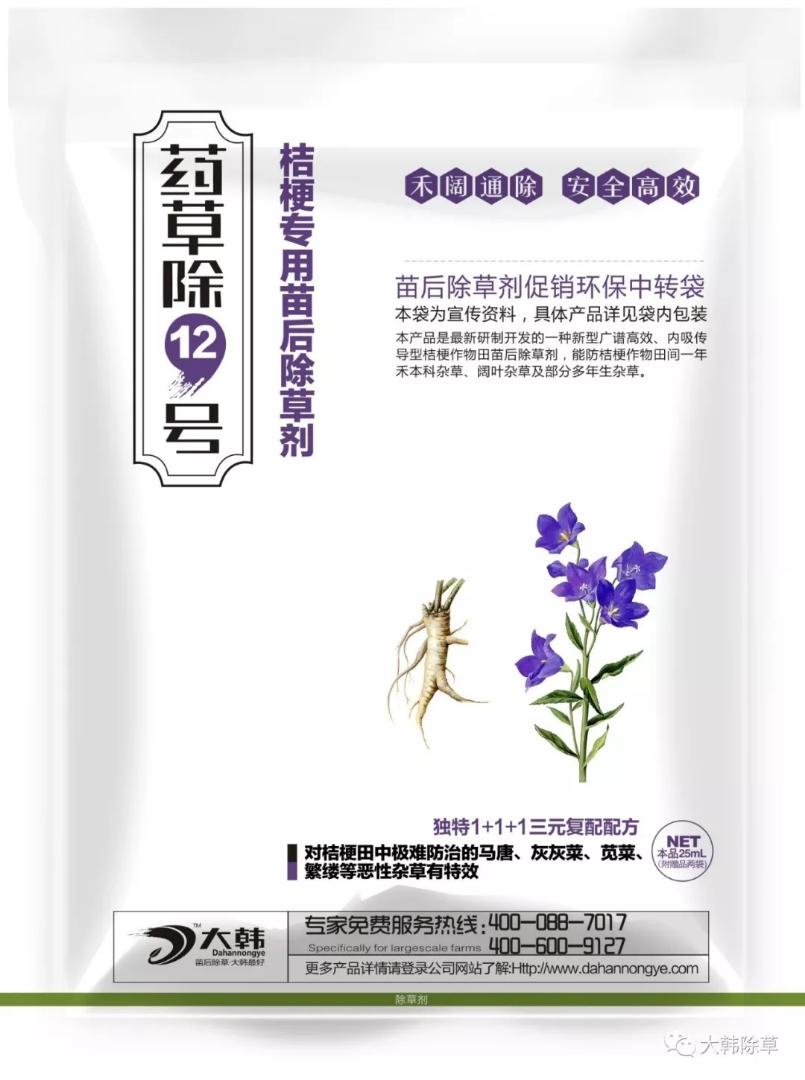 桔梗专用苗后除草剂(药草除12号)