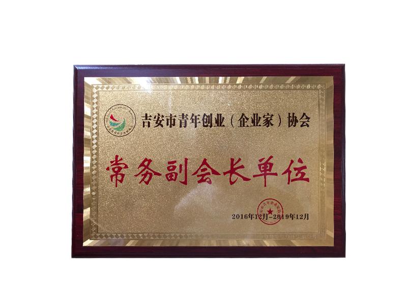 吉安青年创业协会常务副会长单位