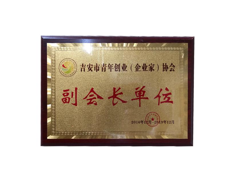 吉安青年创业协会副会长单位