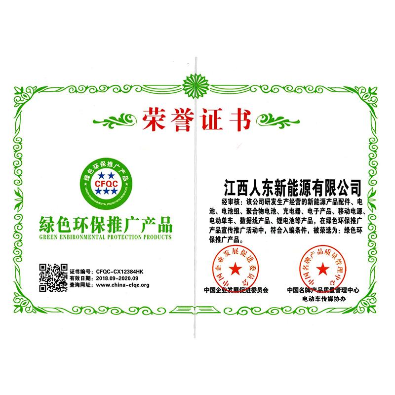 绿色环保产品推广证书