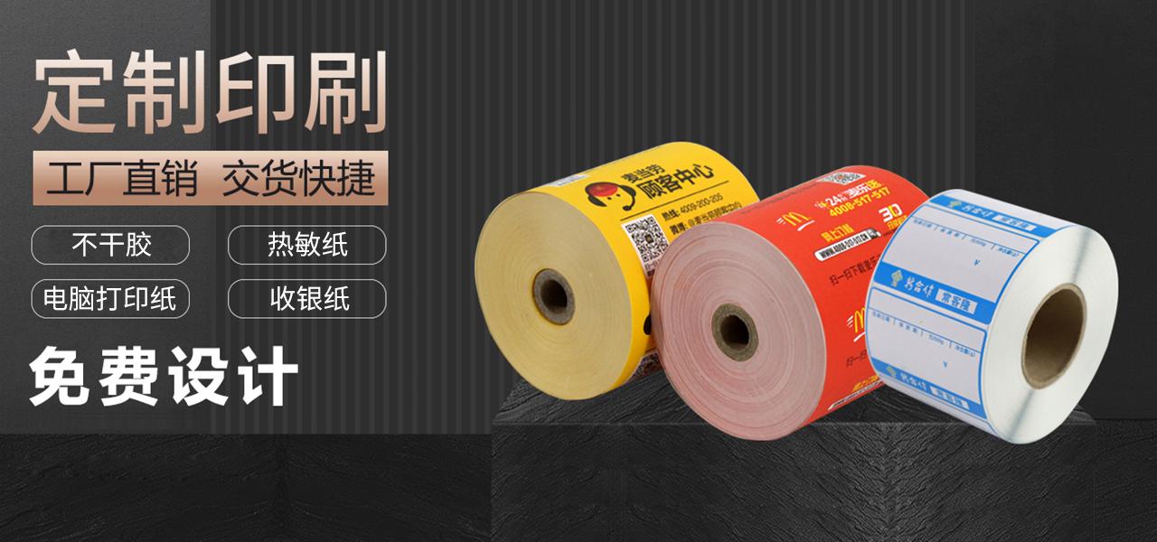 不干胶标签选择材料容易遇到的问题
