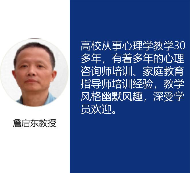 詹启东教授