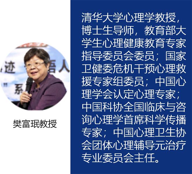 樊富珉教授