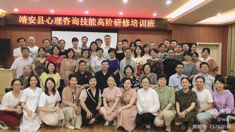 靖安县第二期心理咨询师提升班学习侧记