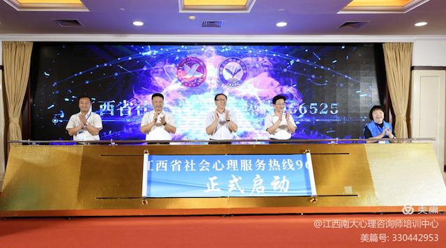 江西省社会心理服务热线966525正式启动!