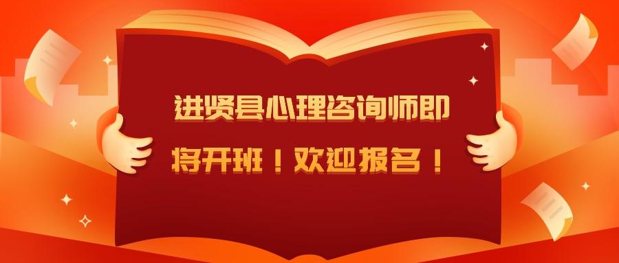 好消息!进贤县心理咨询师线下授课10月23日开始,欢迎报名!