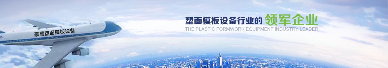 江西塑面模板厂家分享再生塑料颗粒行业应用广泛前景广阔
