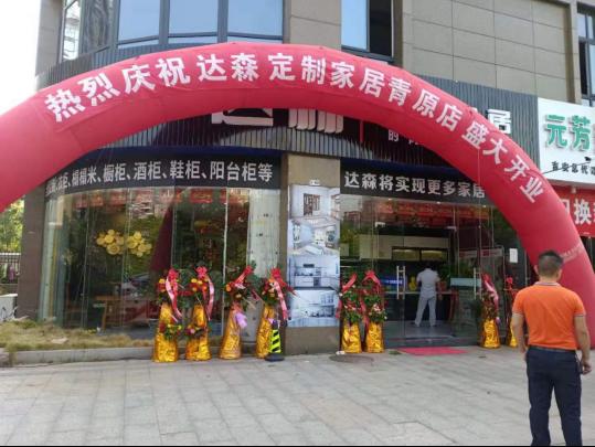 热烈庆祝达森定制家居青原店盛大开业
