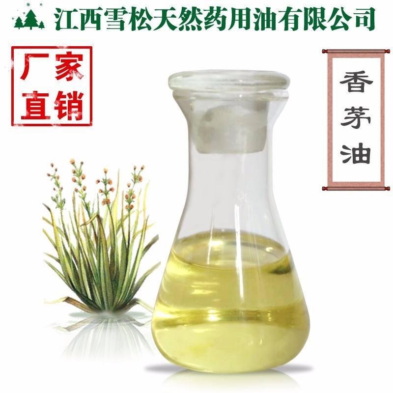 香茅油价格图片