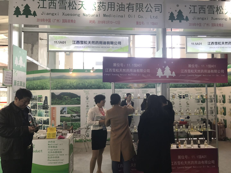 江西雪松精油公司2018年广州展会
