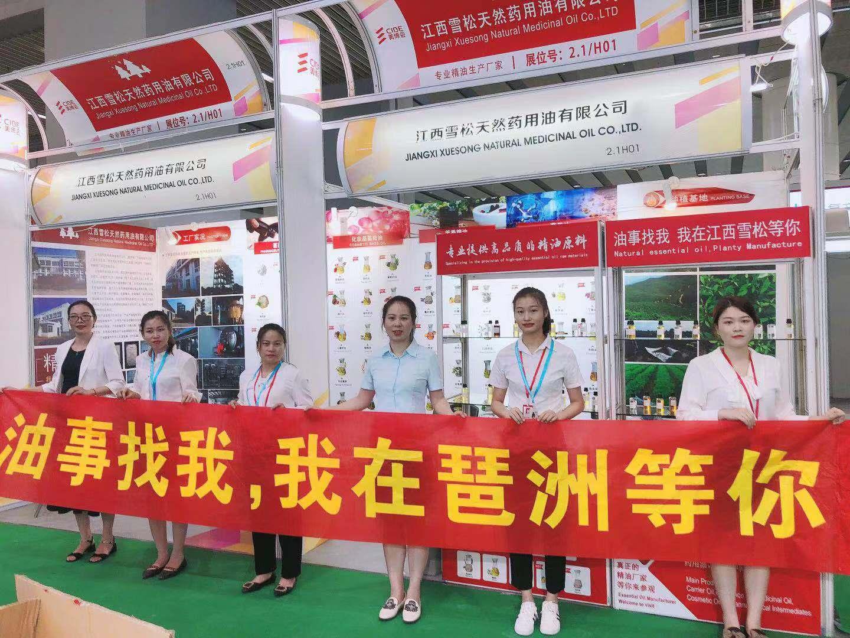 雪松天然精油公司:2019第53届中国(广州)国际美博会