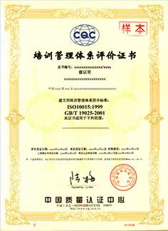 ISO10015中文版