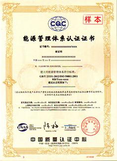 ISO50001中文版