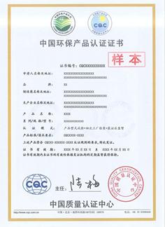 中国环保产品认证证书样本中文版