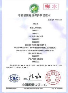 非转基因身份保持认证证书中文版