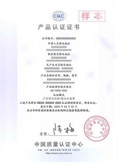 产品认证证书样本中文版
