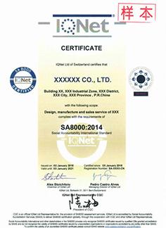 SA8000证书样本