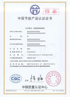 中国节能产品认证证书样本中文版
