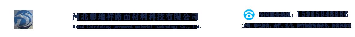 河北彩瑞祥路面材料科技有限公司