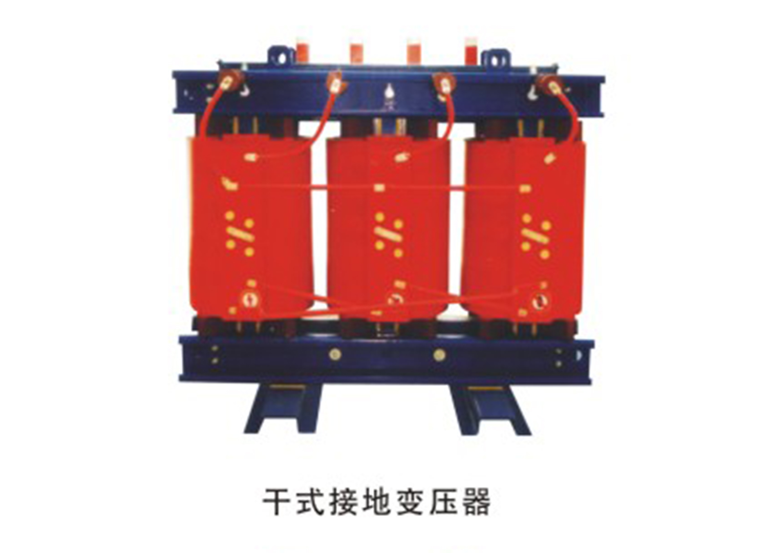 干式接地变压器厂家