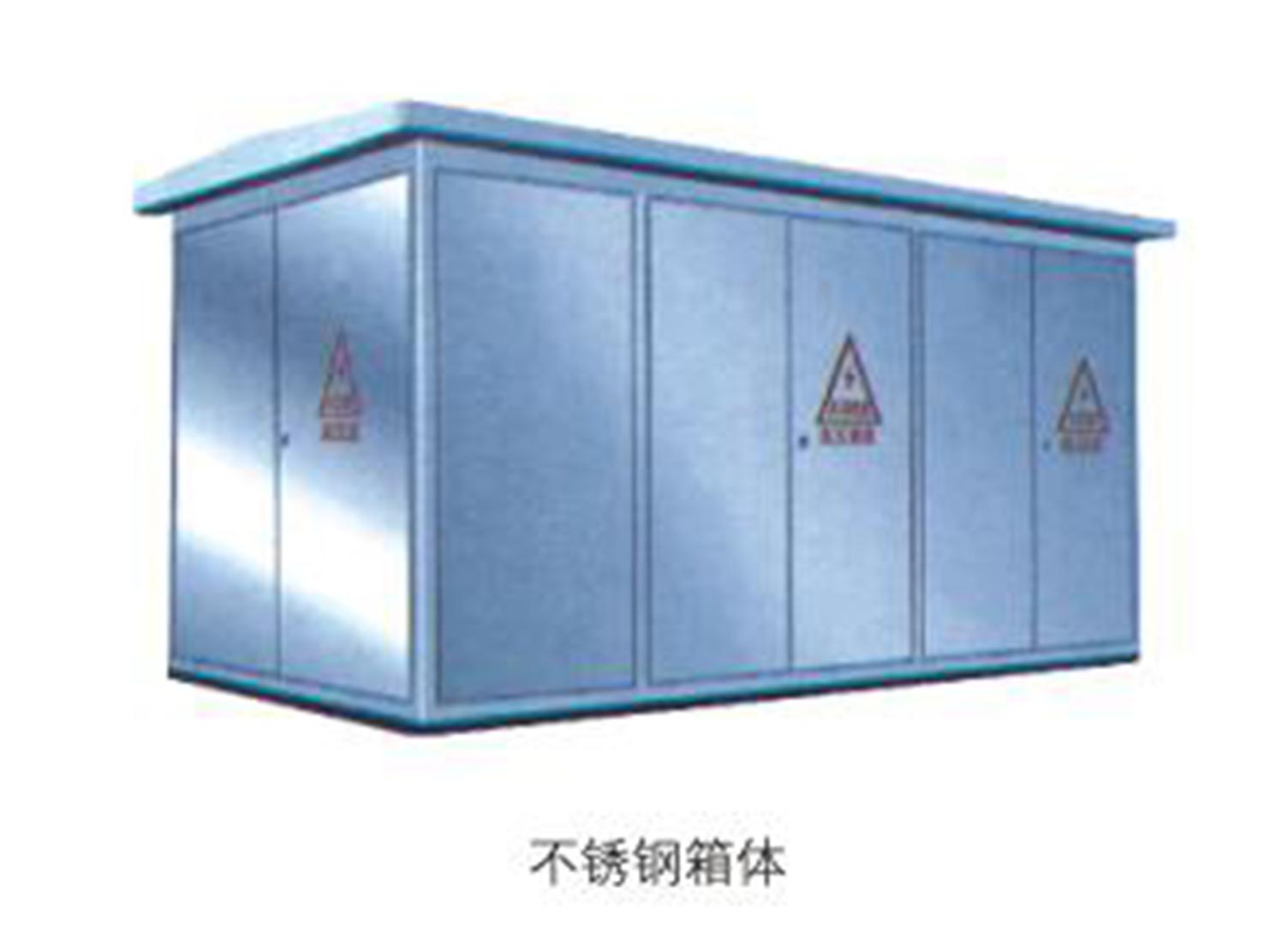 不锈钢组合箱式变电站