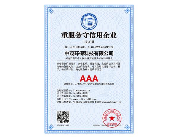 重服务守信用企业证书