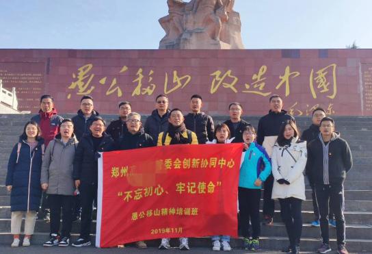 郑州市某区管委会党员愚公移山精神培训班