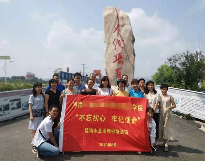 河南省某学院党员干部南水北调精神培训班