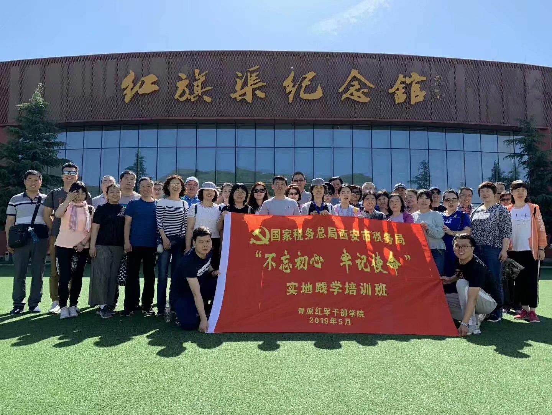 红旗渠红色培训国家税务总局西安市税务局(第一期)