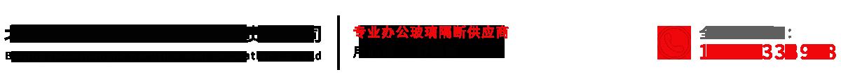 北京泰博盛和隔墙装饰有限责任公司