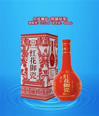 红花御瓷十年典藏-国御酒业