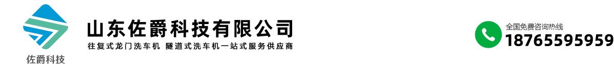 山东佐爵信息科技有限公司