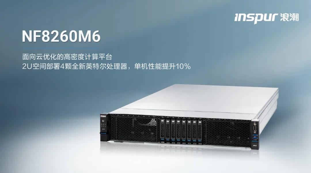 """杭州浪潮服务器代理商带您打开浪潮M6四路服务器的""""绿色秘籍"""""""