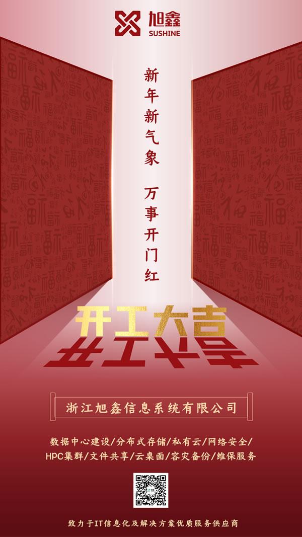 杭州浪潮服务器