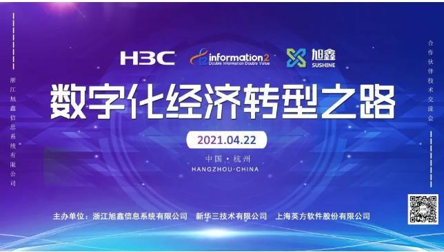 携手合作共赢未来,贺2021浙江旭鑫合作伙伴技术交流会圆满结束!